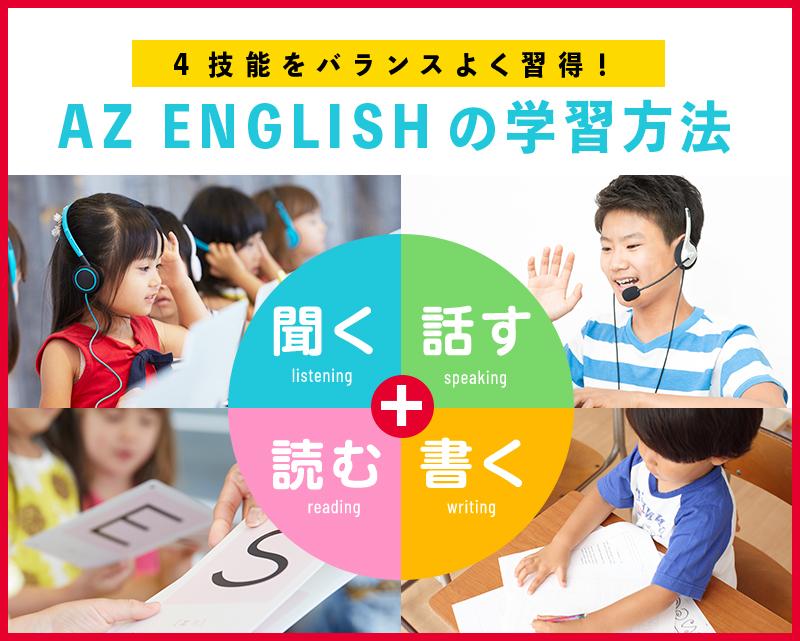 AZ ENGLISHの学習方法