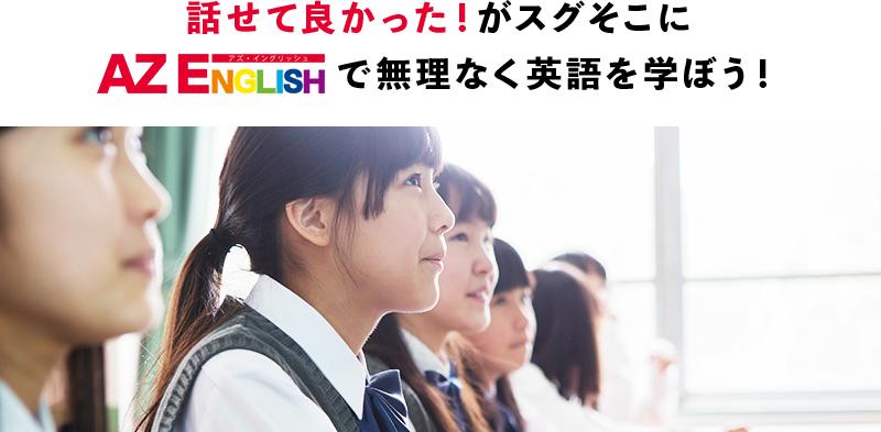 話せてよかった!がスグそこに。AZ ENGLISHで英語を学ぼう