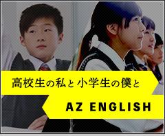 高校生の私と小学生の僕とAZ ENGLISH