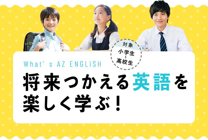 将来つかえる英語を楽しく学ぶ