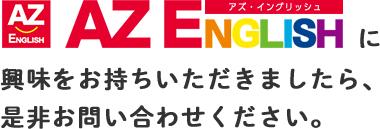 AZ ENGLISHに興味をお持ちいただきましたら、是非お問い合わせください