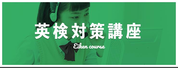 コース紹介 英検対策講座