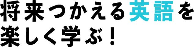 将来使える英語を楽しむ学ぶ