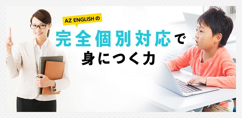 AZ ENGLISHの完全個別対応で身につく力