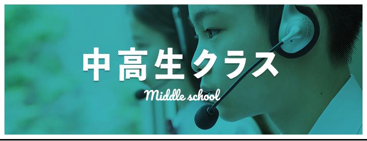 コース紹介 中高生クラス