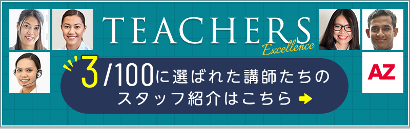 teachers 1/100に選ばれた講師たちのスタッフ紹介はこちら